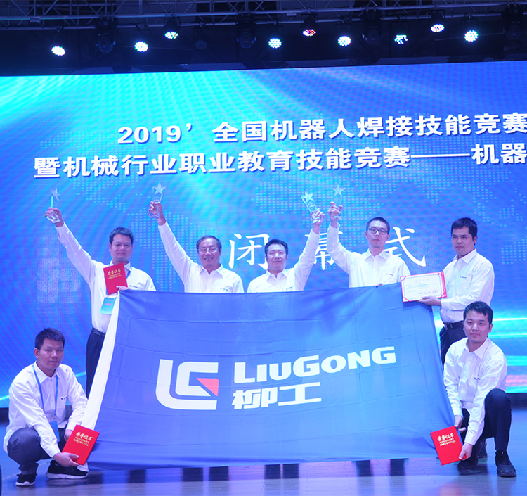 LiuGong Won Seven Prizes at National Robot Welding Skills Competition