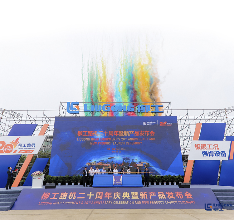 LiuGong Celebrates the 20th Anniversary of Its Road Equipment